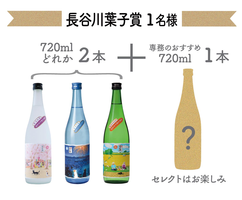 長谷川葉子賞